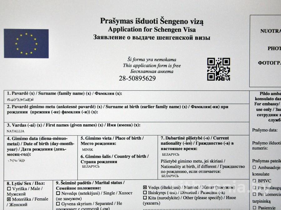Анкета на литовскую визу