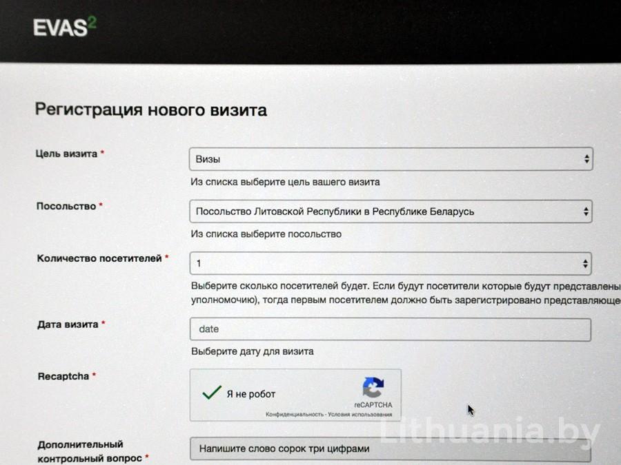 Регистрация на визу в Литву