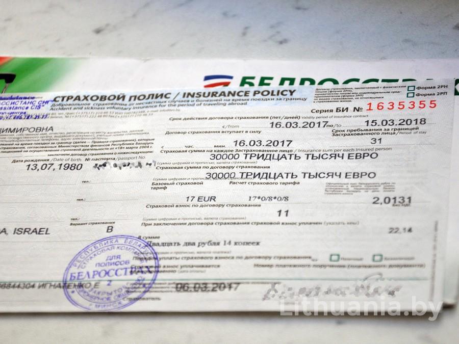Страховка для литовской визы