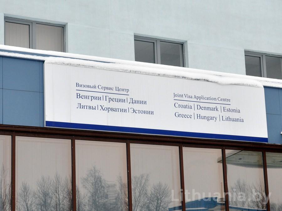 Литовский визовый центр в Минске
