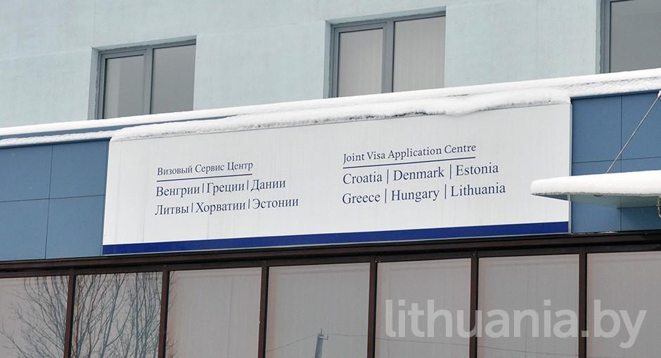 Визовый центр Литвы в Минске — как открыть визу