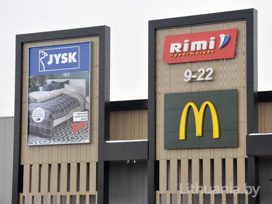 Торговый центр Нордика в Вильнюсе