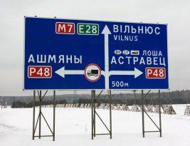 Минск—Вильнюс: все способы доехать